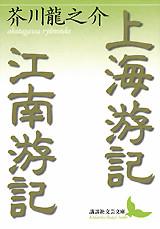 『江南游記(『上海游記・江南游記』より)』書影