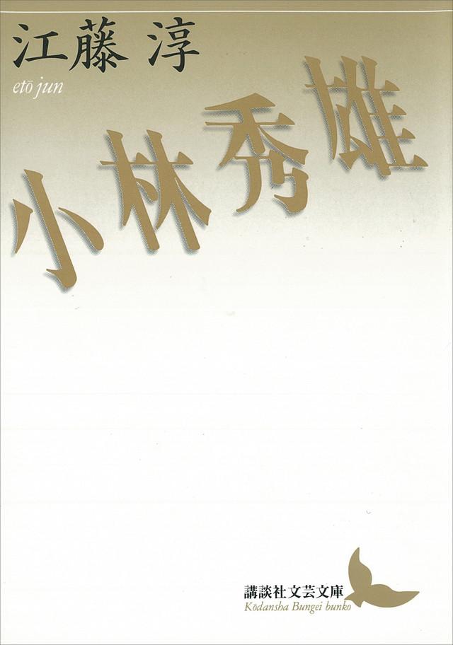 江藤淳 小林秀雄