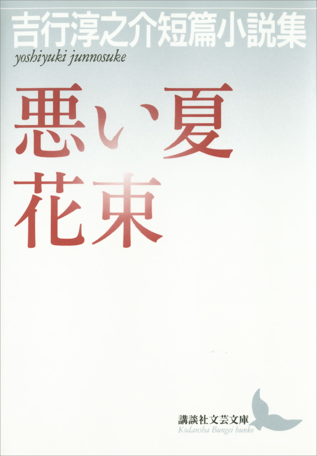 悪い夏・花束 吉行淳之介短篇小説集