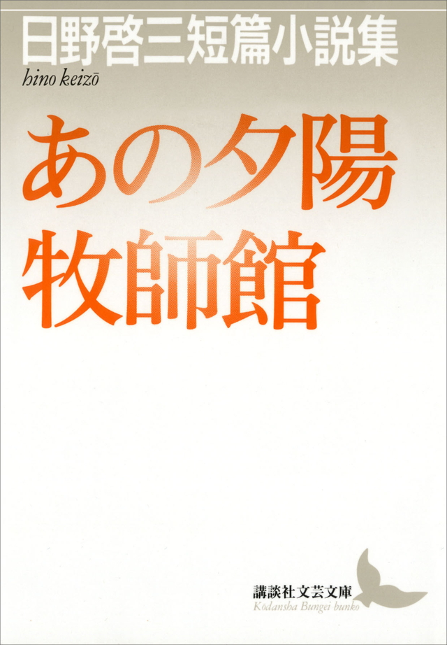 あの夕陽・牧師館 日野啓三短篇小説集