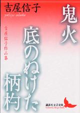 鬼火・底のぬけた柄杓』(吉屋 信子,川崎 賢子):講談社文芸文庫 ...