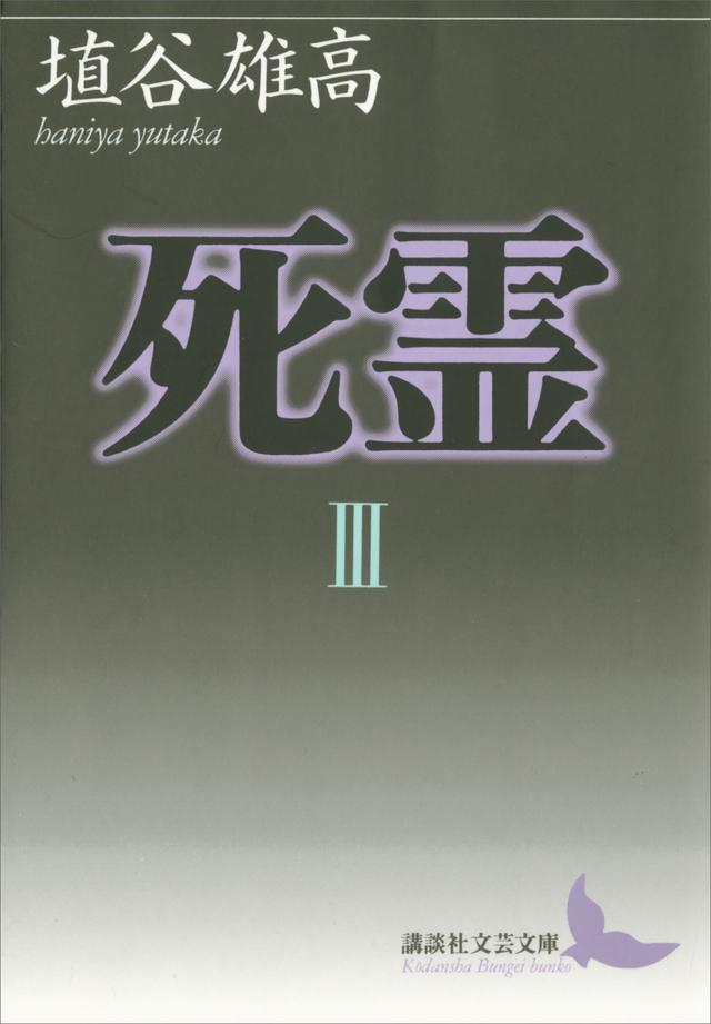 死霊(3)
