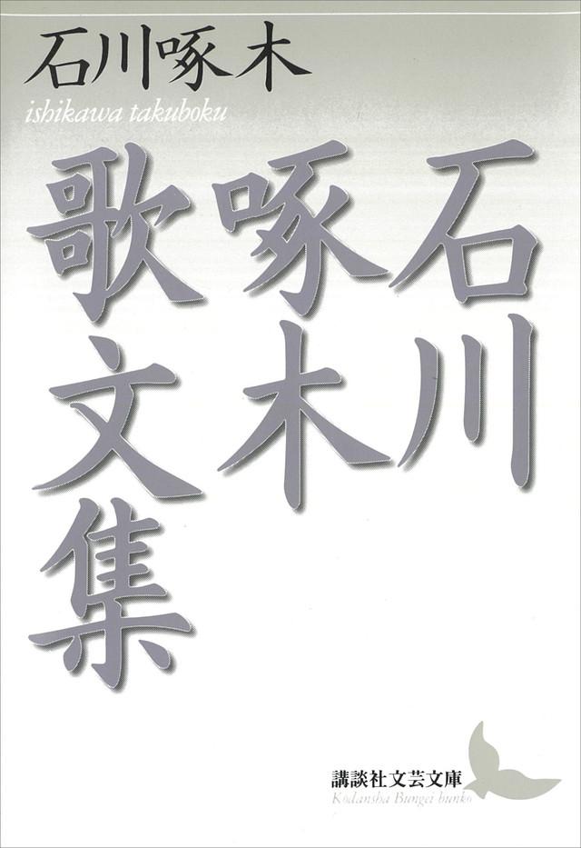 石川啄木歌文集