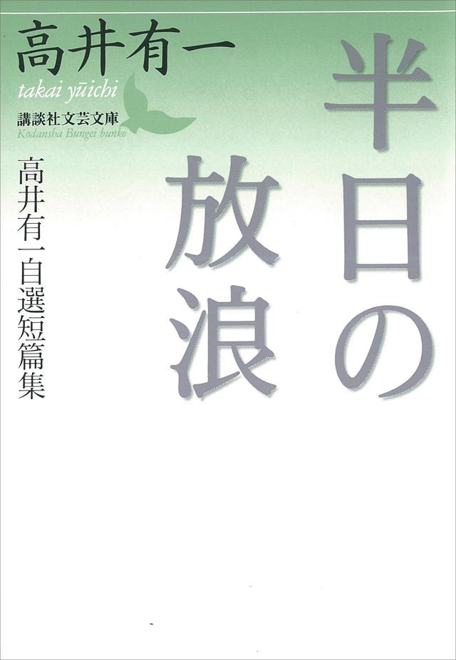 半日の放浪 高井有一自選短篇集