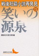 戦後短篇小説再発見15 笑いの源泉