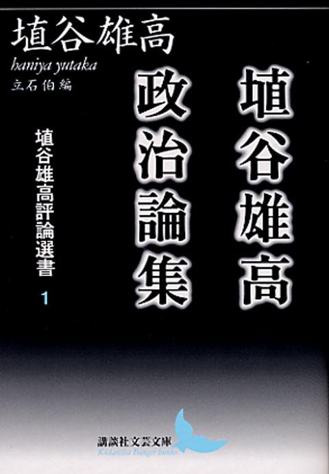埴谷雄高政治論集
