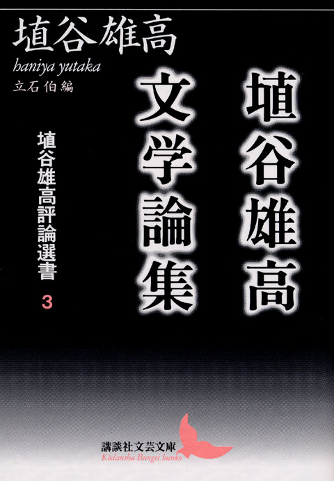 埴谷雄高文学論集