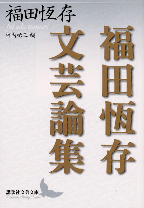福田恆存文芸論集