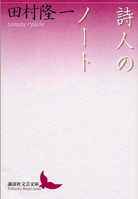 詩人のノート