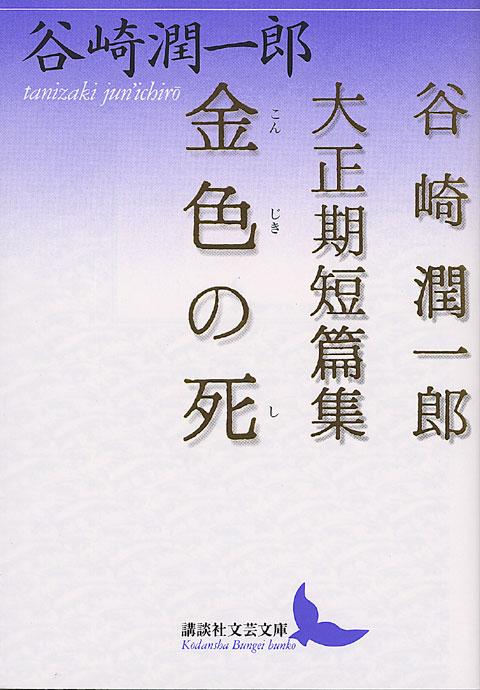 『金色の死 谷崎潤一郎大正期短篇集』書影