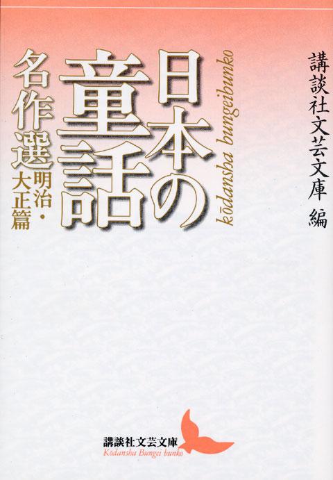 日本の童話名作選 明治・大正篇