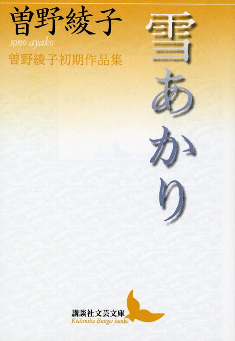 雪あかり 曽野綾子初期作品集