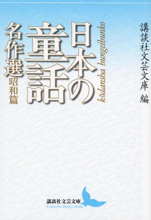 日本の童話名作選 昭和篇