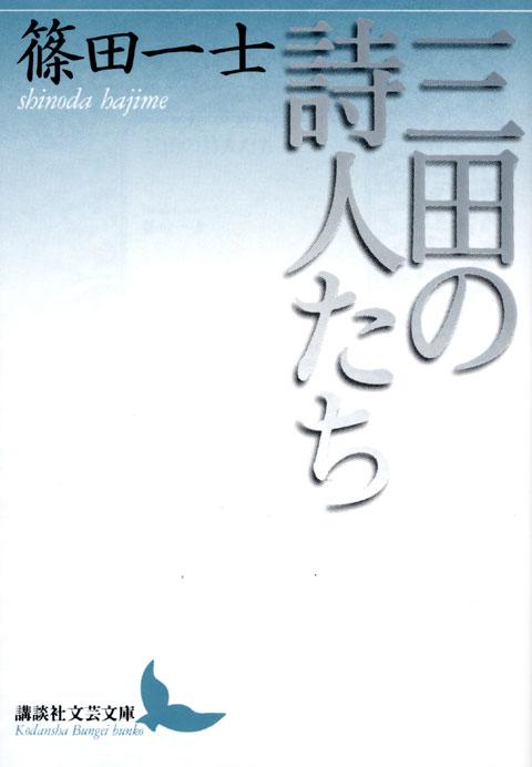 三田の詩人たち