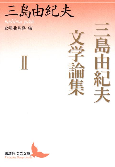三島由紀夫文学論集(2) 虫明亜呂無編