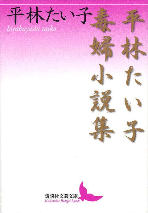 『平林たい子毒婦小説集』書影