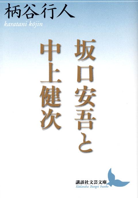 坂口安吾と中上健次
