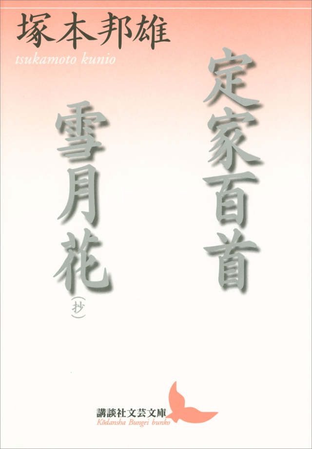 定家百首・雪月花(抄)