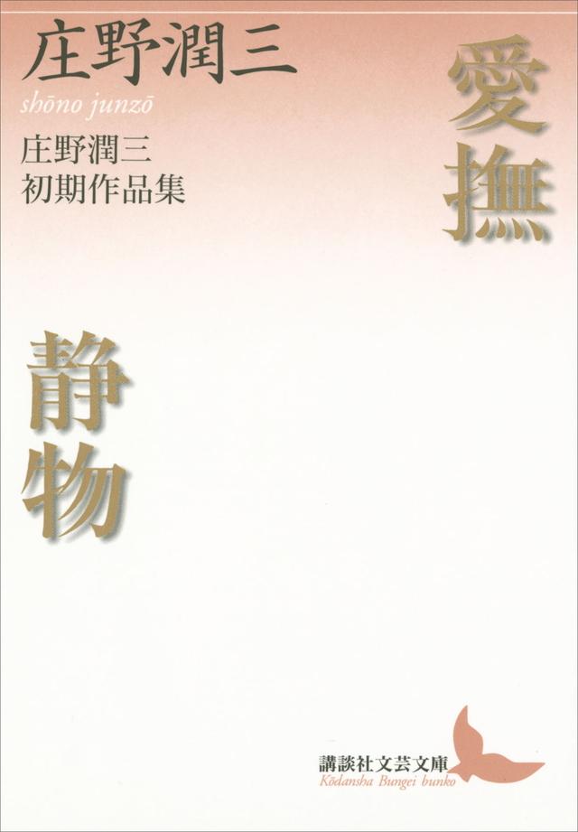 愛撫・静物 庄野潤三初期作品集
