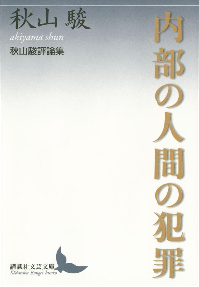 内部の人間の犯罪 秋山駿評論集