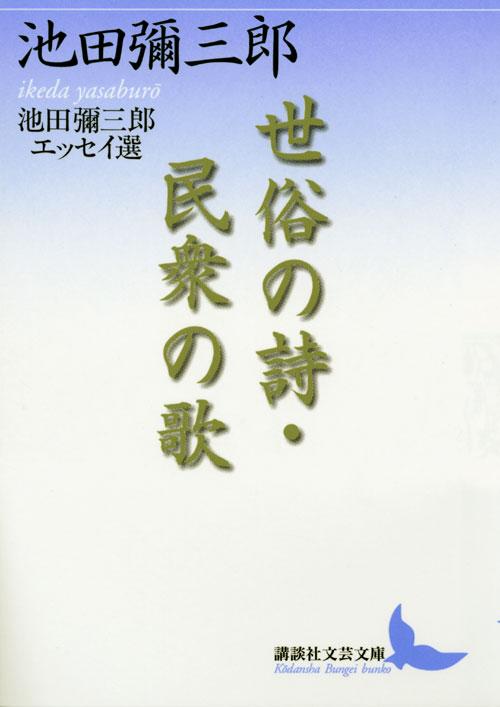 世俗の詩・民衆の歌 池田彌三郎エッセイ選