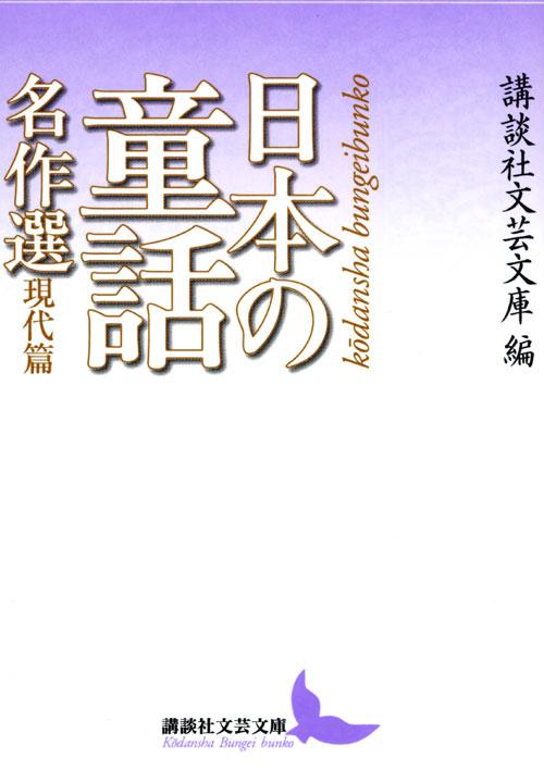 日本の童話名作選 現代篇