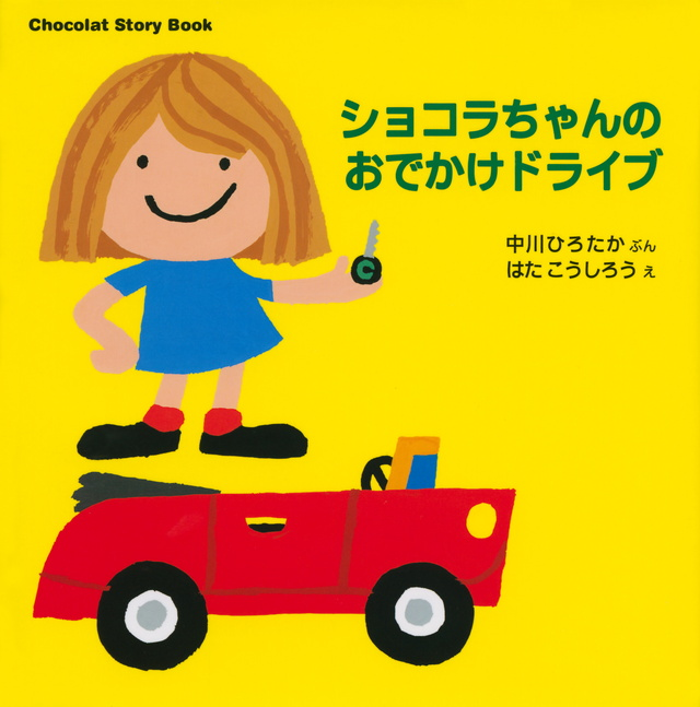 Chocolat Story Book ショコラちゃんの おでかけドライブ