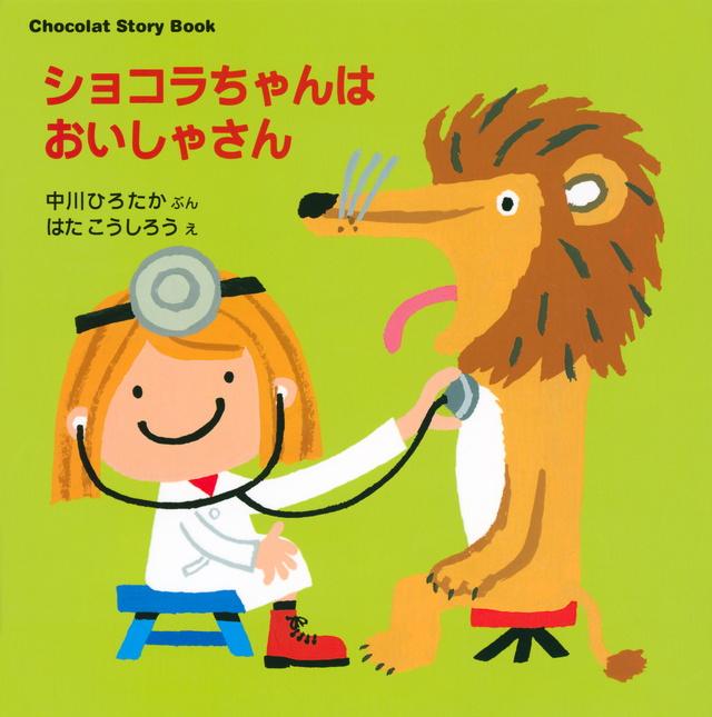 Chocolat Story Book ショコラちゃんは おいしゃさん