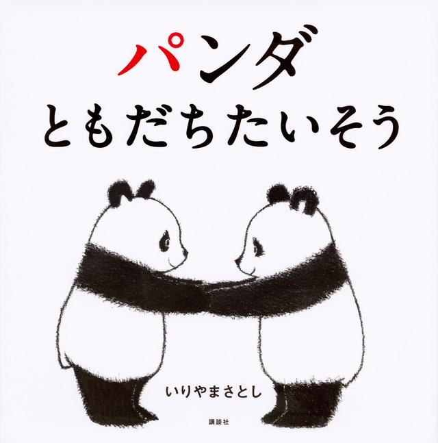 パンダ ともだちたいそう