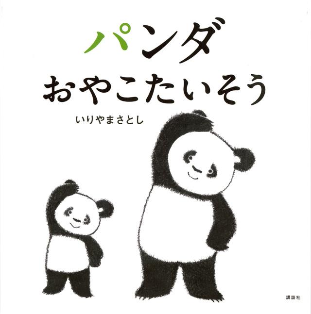 パンダ おやこたいそう