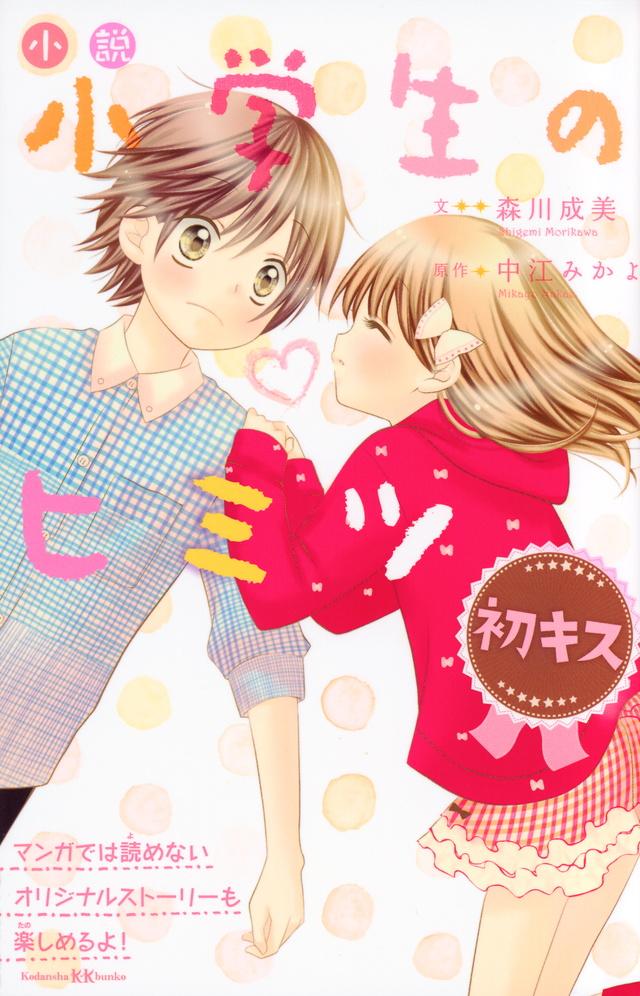 小説 小学生のヒミツ 初キス