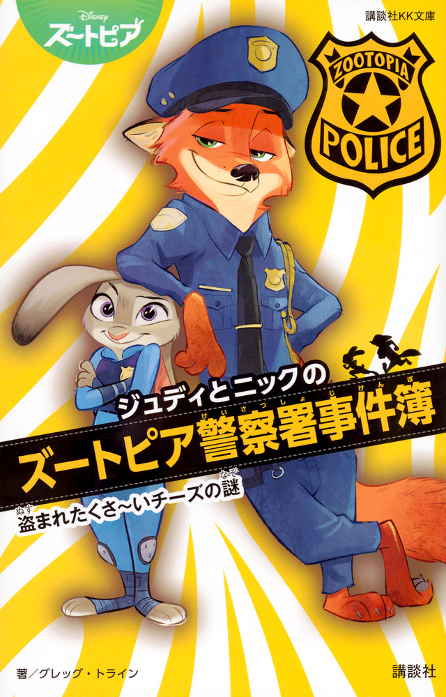 ジュディとニックのズートピア警察署事件簿  盗まれたくさ~いチーズの謎