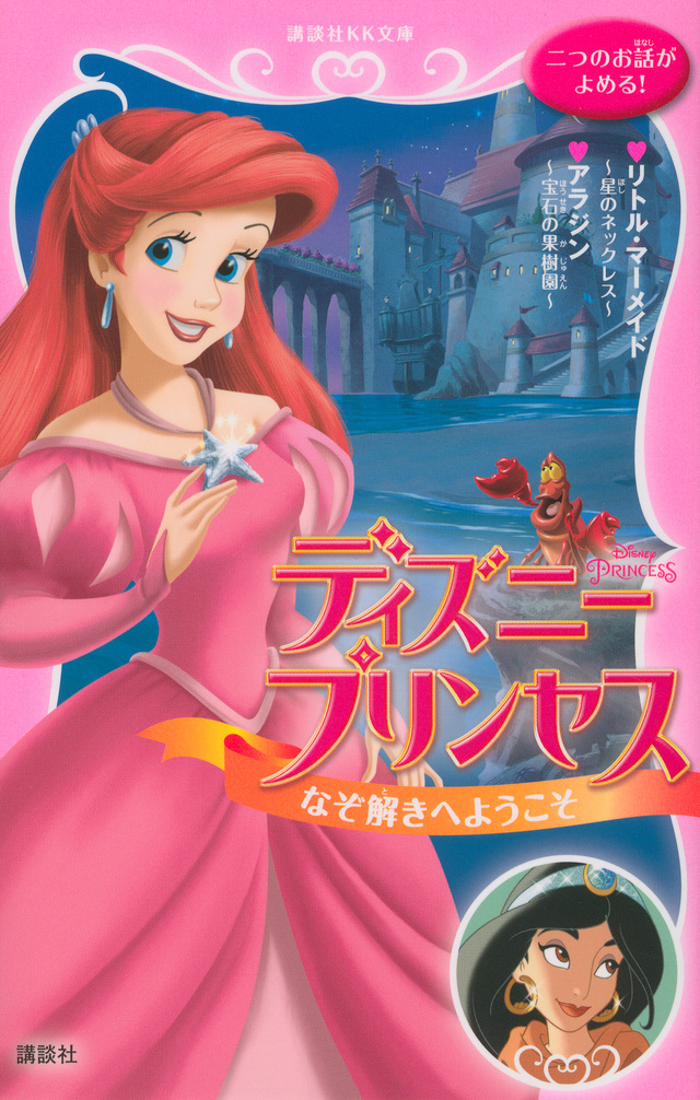 ディズニープリンセス なぞ解きへようこそ リトル・マーメイド~星のネックレス~ アラジン~宝石の果樹園~