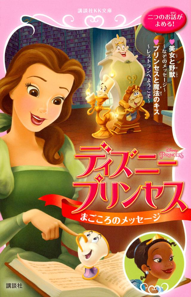 まごころのメッセージ 美女と野獣/プリンセスと魔法のキス