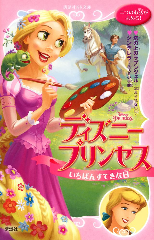 ディズニープリンセス いちばんすてきな日  塔の上のラプンツェル~忘れられない日~ シンデレラ~ネズミの失敗~