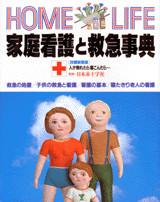 新装版 家庭看護と救急事典
