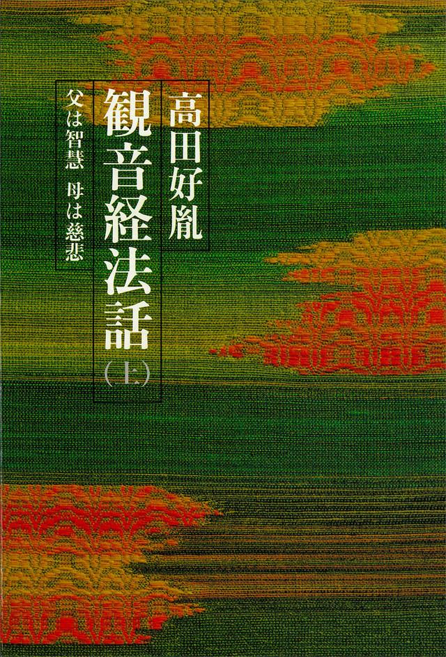 観音経法話(上)