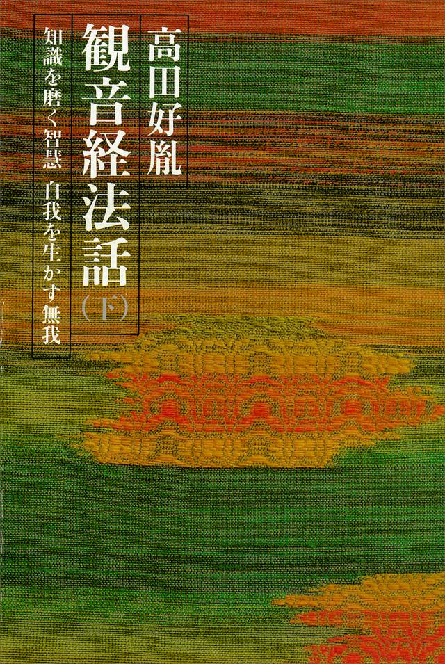 観音経法話(下)