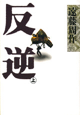 反逆(上)