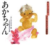 サトウハチロー・いわさきちひろ詩画集 あかちゃん