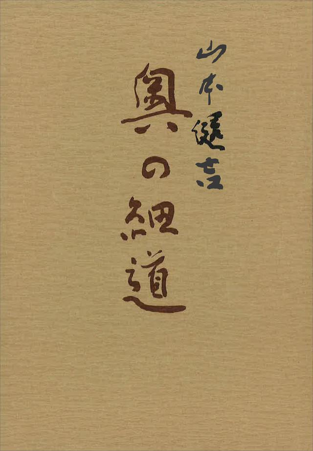 山本健吉 奥の細道
