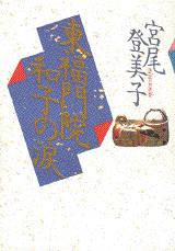 東福門院和子の涙