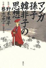 マンガ 孫子・韓非子の思想