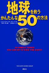 地球を救うかんたんな50の方法