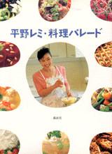 平野レミ・料理パレ-ド