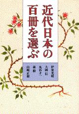 近代日本の百冊を選ぶ