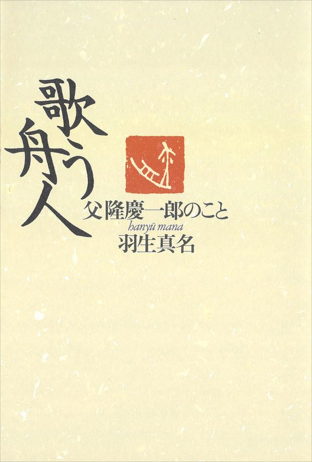 歌う舟人―父隆慶一郎のこと