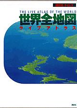 世界全地図 ライブアトラス