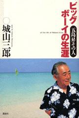ビッグボ-イの生涯―五島昇その人