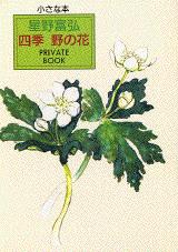 星野富弘 四季野の花 PRIVATE BOOK